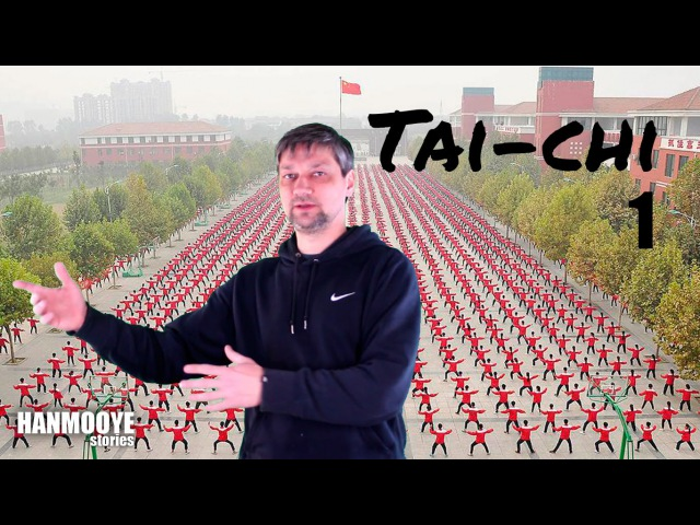 [Боевые умения] За великим пределом - Тайцзицуань (Taichi) часть 1