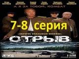 Отрыв 7,8 серия.Военный,драма,военная драма,фильм,сериал смотреть онлайн