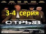 Отрыв 3,4 серия.Военный,драма,военная драма,фильм,сериал смотреть онлайн