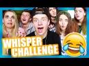 WHISPER CHALLENGE С ДРУЗЬЯМИ! :D ТИХИЙ ВЫЗОВ!  Дима Ермузевич
