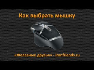 Как выбрать мышку для компьютера и ноутбука