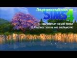 The Sims 4 Конкурс на игру(бесплатно) и другие призы с 6-13 октября! Условия в видео