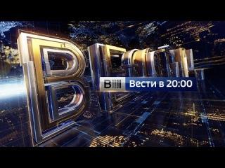 Вести в 20:00 от 24.03.16