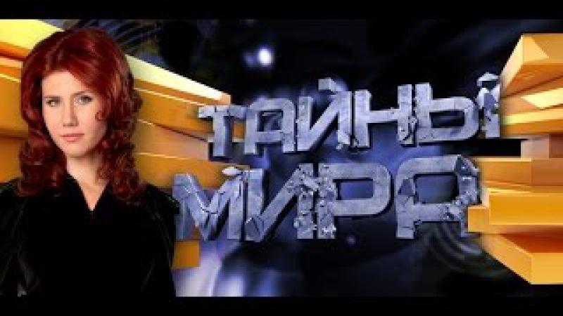 Тайны мира с Анной Чапман: Завещание древних славян 89 выпуск