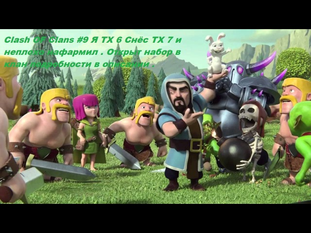 Clash OF Clans 9 Я ТХ 6 зніс ТХ 7 і непогано нафармив