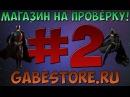 Магазин на проверку! 2 - GabeStore