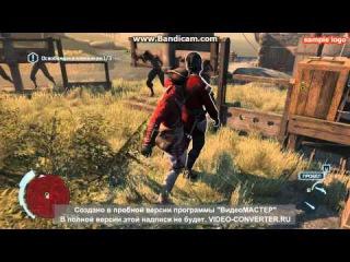 Assassin's Creed 3 Часть 7 Проникновение в Саутгейт и убийства Сайласа
