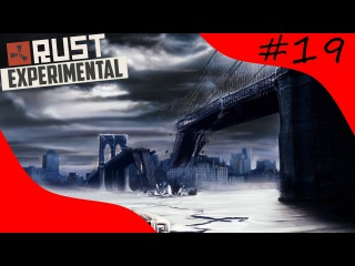 Rust Гайд #19 Мост смерти