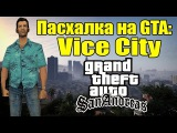 GTA: San Andreas - Пасхалка на Vice City [Секреты и Пасхалки]