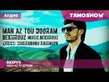 Аудио: Бехруз - Ман аз ту дурам / Bekhrouz - Man Az Tou Dooram (2016)
