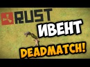 Rust 81 Ивент deadmatch на сервере Try To Survive