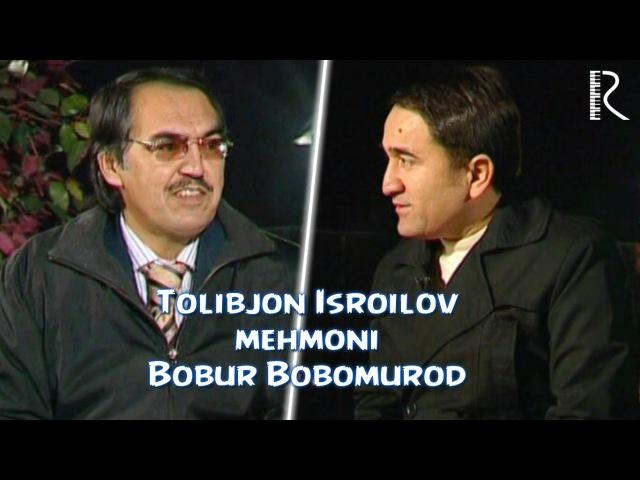Tolibjon Isroilov mehmoni - Bobur Bobomurod   Толибжон Исроилов мехмони - Бобур Бобомурод