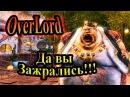 Прохождение Overlord Raising Hell Повелитель Восстание Ада часть 4 Да вы Зажрались