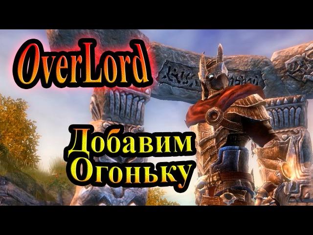 Прохождение Overlord Raising Hell Повелитель Восстание Ада часть 2 Добавим огоньку