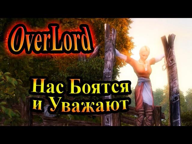Прохождение Overlord Raising Hell Повелитель Восстание Ада часть 3 Нас Боятся и Уважают