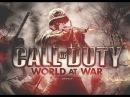 Прохождение Call of Duty World at War. 11-я часть Чёрные кошки