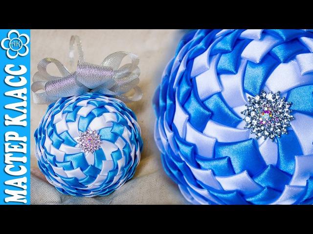 Елочная игрушка шар из лент своими руками / Мастер класс Куликовой