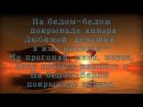 Вадим Казаченко-На белом покрывале января (текст песни с экрана)