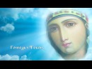 Молитва Богородице Дево, радуйся. Песня и текст.