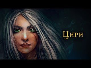 Лор Ведьмака: История Цири