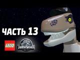 LEGO Jurassic World Прохождение - Часть 13 - РАЗГРОМ ЛАГЕРЯ