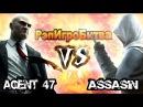 РэпИгроБитва Hitman vs Assasin