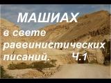 МАШИАХ/ПОМАЗАННИК В ТОРЕ И ПРОРОКАХ. Часть 1.