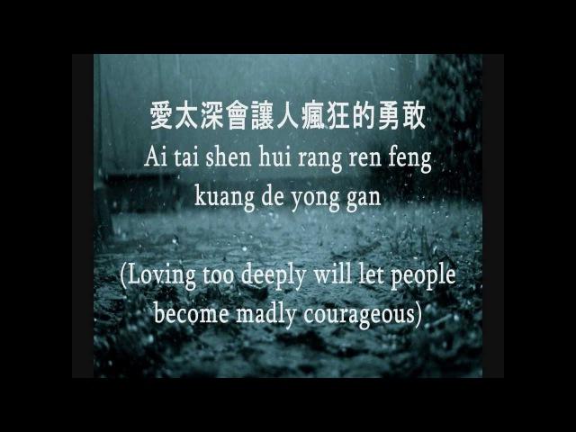 背叛 Bei Pan Betrayal Pinyin and English 曹格 Cao Ge
