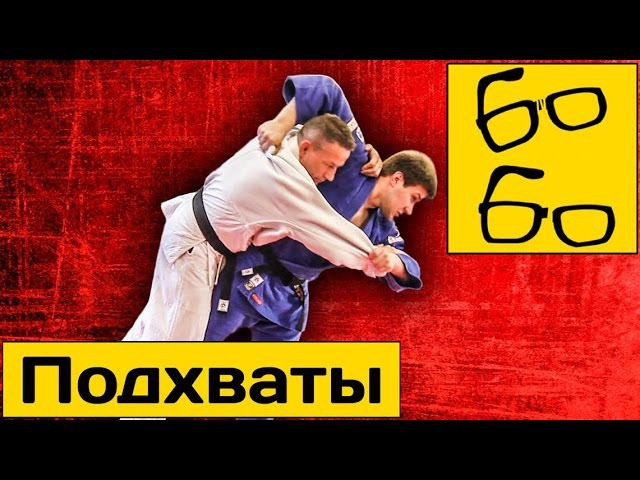 Броски подхватом — уроки борьбы с Андреем Шидловским и Данилой Стрельцовым (бросковая техника)