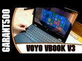 VOYO VBook V3 Ultrabook Первый китайский ультрабук, нетбук, ноутбук на канале!