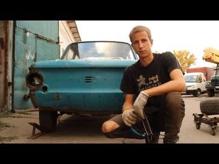 C.Lab | Выпуск №1 | Zaz 968 drift
