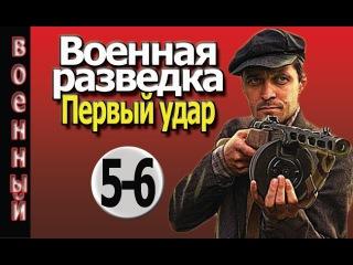 Военная разведка Первый удар 5 серия 6 серия. Военные фильмы