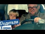 Сериал РОДИТЕЛИ - 5 Серия. Комедийное шоу для всей семьи