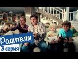 Сериал РОДИТЕЛИ - 3 Серия. Комедийное шоу для всей семьи