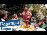 Сериал РОДИТЕЛИ - 6 Серия. Комедийное шоу для всей семьи