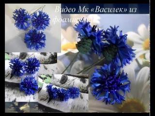 Видео Мк василек из фоамирана