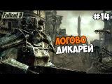 Fallout 3 Прохождение на русском Часть 14 Логово дикарей