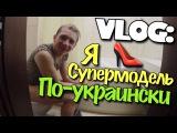 VLOG Я - Супер Модель по-украински Андрей Мартыненко