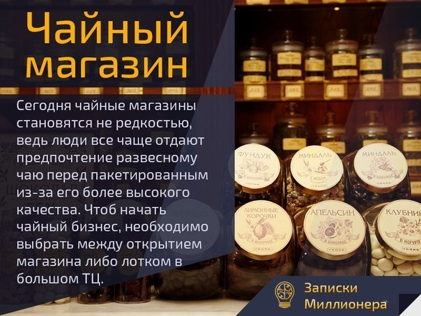 идеи для бизнеса продажа чая зависимости