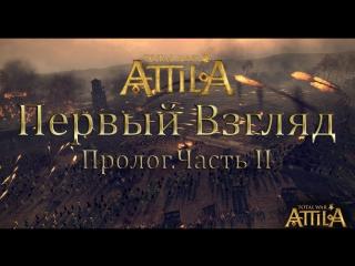 Total War:Attila Первый Взгляд. Пролог 2 - Семейное Древо