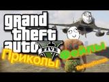 GTA 5 Online - ПРИКОЛЫ И ФЕЙЛЫ! #1