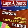 Lago Dance Киев - Сальса Бачата Кизомба Реггетон