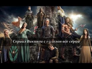 Смотреть сериал Викинги все серии 4 сезон (3 сезон, 2 сезон, 1 сезон) cthbfk dbrbyub 4 ctpjy