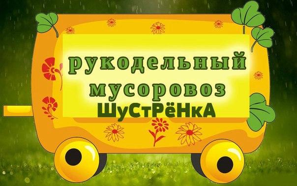 А ВОТ И ШУСТРЫЙ ВАГОНЧИК ГОТОВ К ОТПРАВКЕ!!!)))