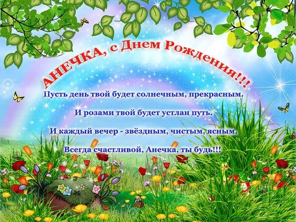 Поздравление для анны с днем рождения прикольные