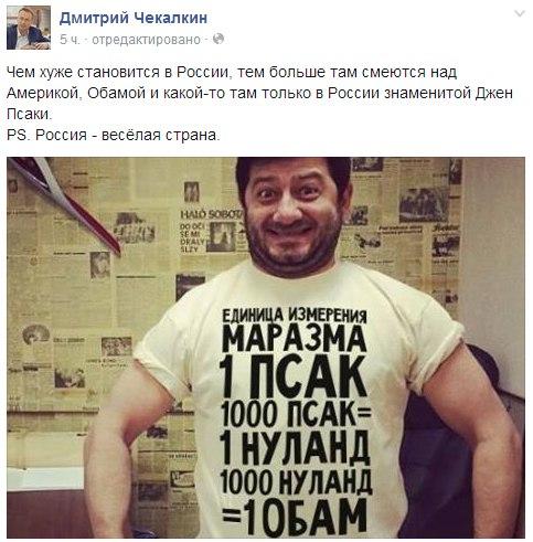 МИД направил ноту протеста РФ из-за визита спикера Госдумы в Крым - Цензор.НЕТ 6809