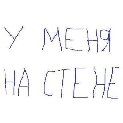 Арсений Фоканов