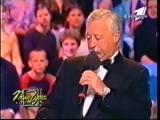 Поле чудес (2003)