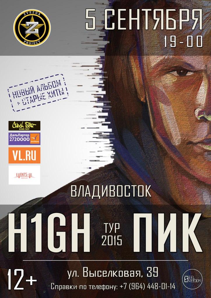 Афиша Владивосток 5 июня - H1GH - Владивосток