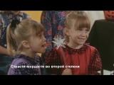 мировые звёзды Мери Кейт и Эшли Олсен